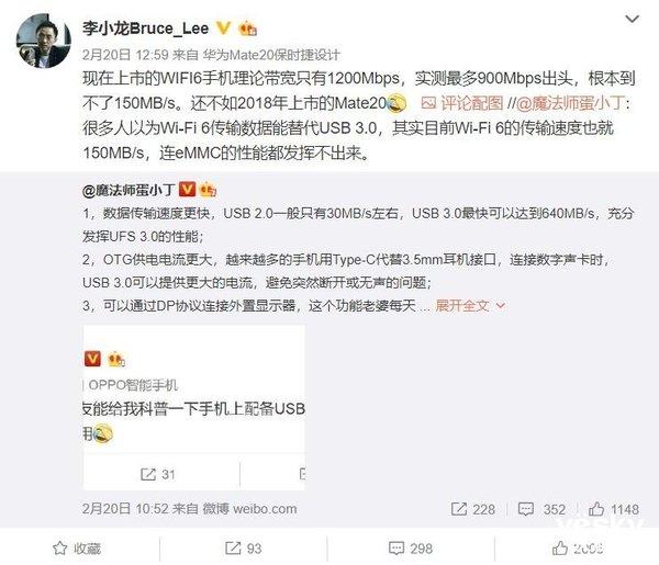 华为李小龙:WiFi 6是好技术,只是现在市面上手机用的方案太弱