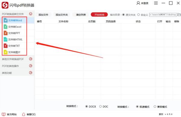 PDF文件怎么转化为可编辑格式?详细教程小白必备