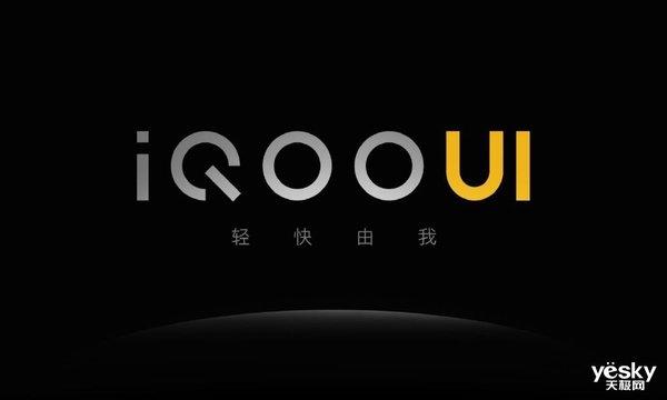 iQOO 3 5G定档2月25日 已通过Hi-Res小金标音频认证