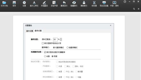 火云译客翻译软件中iCAT怎么使用