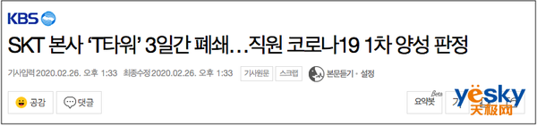 员工新冠病毒阳性 韩运营商SK电讯关闭总部大楼
