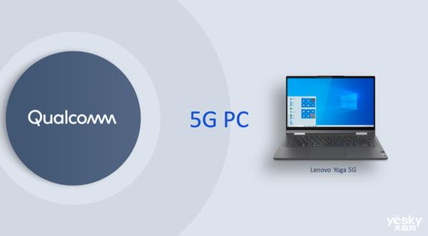 运营商入场加速PC迈向5G 高效生产力可期