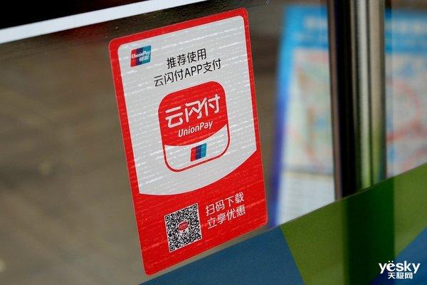 支付宝、微信支付的最强对手来了:中国银联云闪付App用户破2.4亿