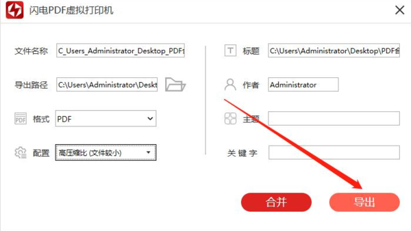 PDF虚拟打印机如何压缩PDF文件