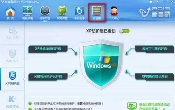 金山毒霸如何设置默认浏览器?超级简单一秒搞定