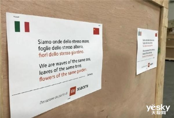 小米向意大利捐赠数万口罩,携塞内加名言引热议