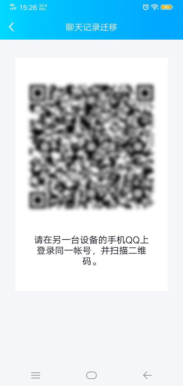 手机太卡换了新机,可是旧手机上的QQ聊天记录该怎么办呢?