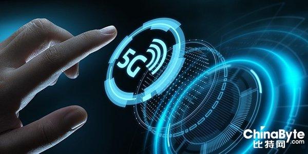 发改委刘世虎:加快5G网络等新型基础设施建设进度