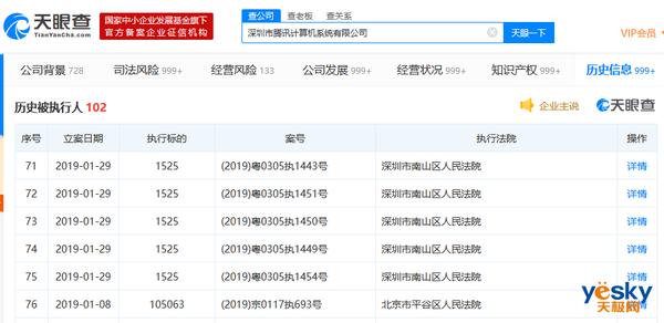 深圳腾讯计算机系统有限公司成被执行人 执行标的8万