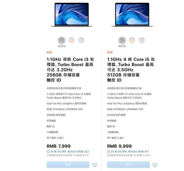 苹果发布新款MacBook Air 搭载十代酷睿售价7999元起