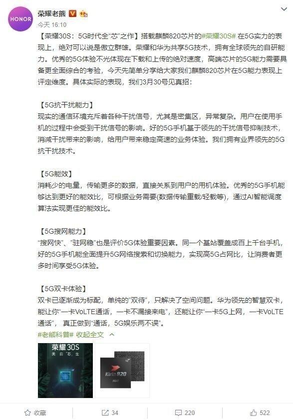 荣耀老熊科普华为麒麟820:5G能力多维度评定傲立群雄