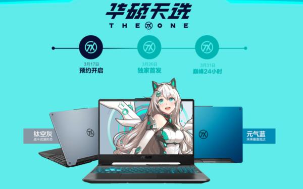 GTX 1660Ti显卡版本惊喜价6299元 华硕天选游戏本价格首发真香!