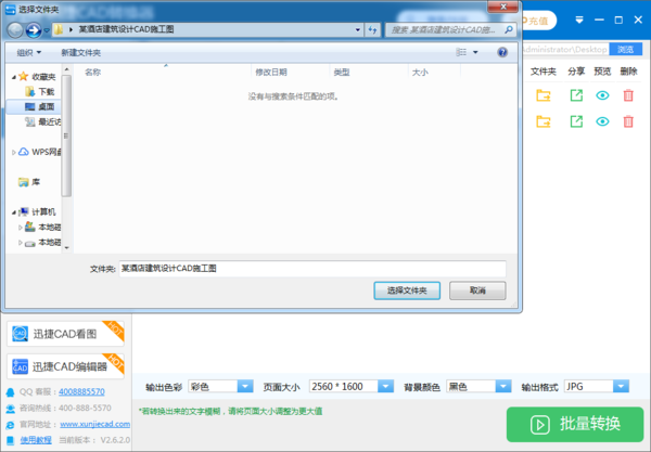 简单5步,利用迅捷转换器将CAD文件转为jpg图片