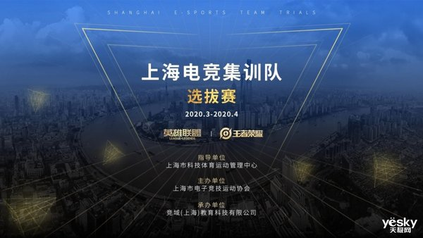 以沪之名 上海电竞集训队公开招募
