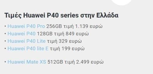 发布倒计时 关于华为P40系列你都在期待什么?