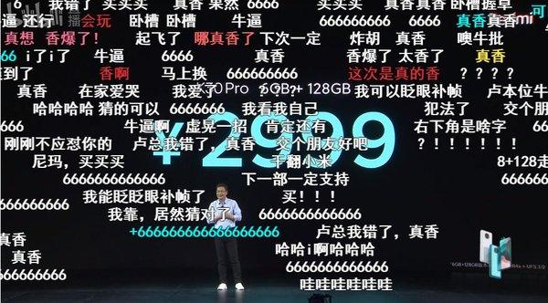 红米K30 Pro 5G卖2999元 网友刷屏真香!雷军:性价比之王