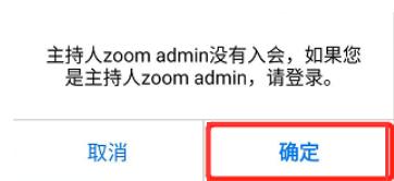 怎么在Zoom会议中登录并成为主持人?一招搞定