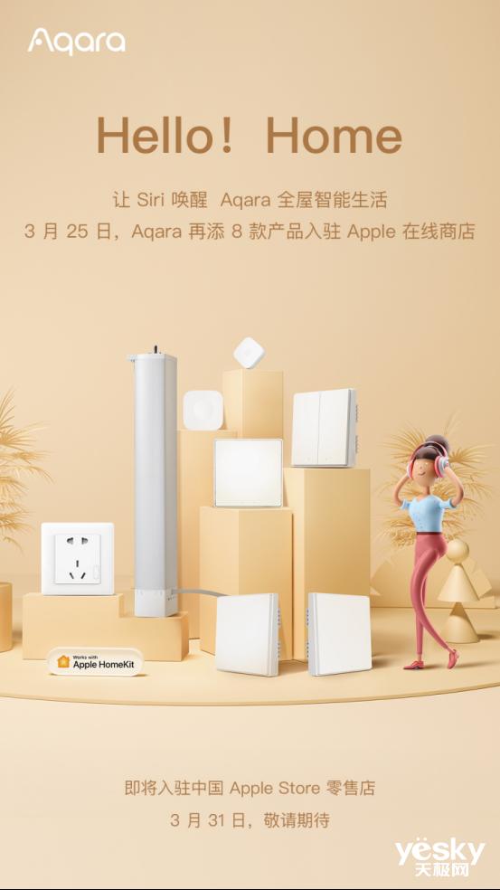 绿米联创 Aqara 再添8款智能家居产品入驻 Apple在线商店