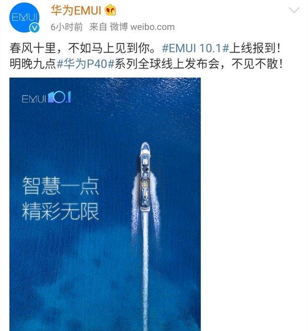 不只有华为P40系列 EMUI 10.1也将于明天正式亮相