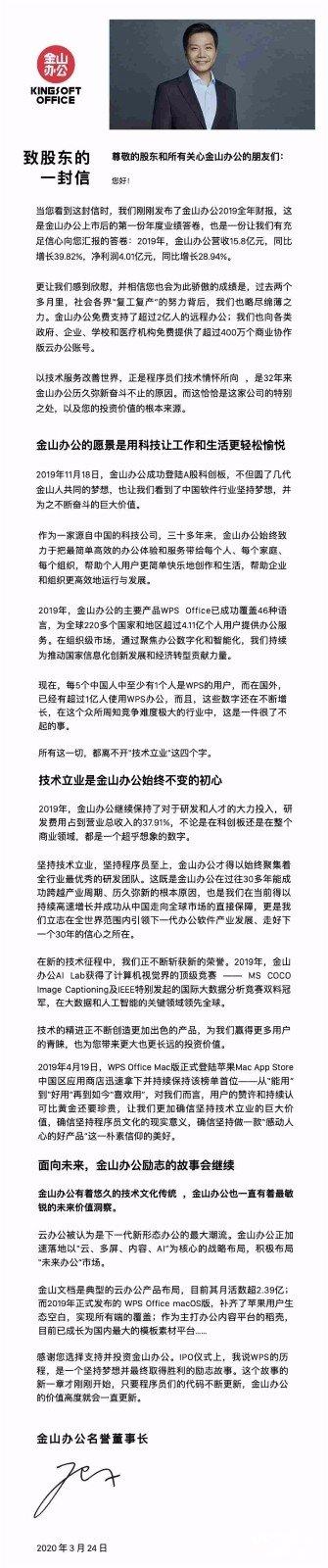 雷军:每5个中国人中至少有1个人是 WPS 用户