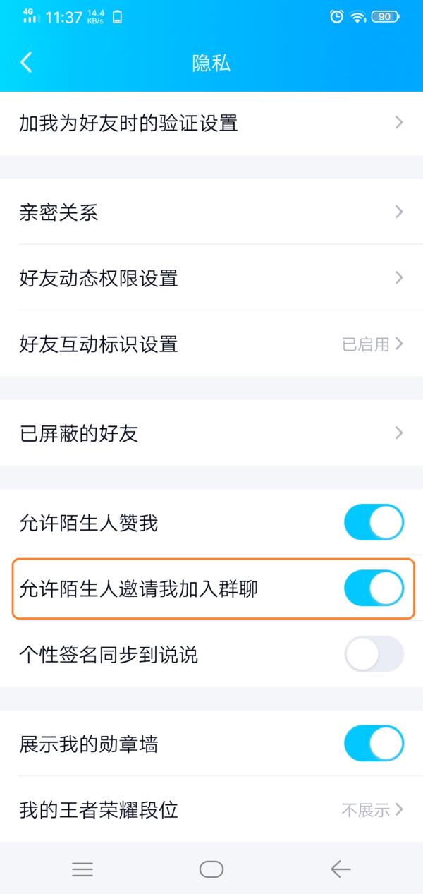 QQ如何禁止陌生人拉我进群?只需简单五步即可轻松搞定!