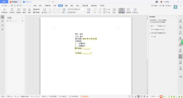Word文档当中的内容,如何进行局部加密?