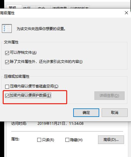 如何给文件进行加密