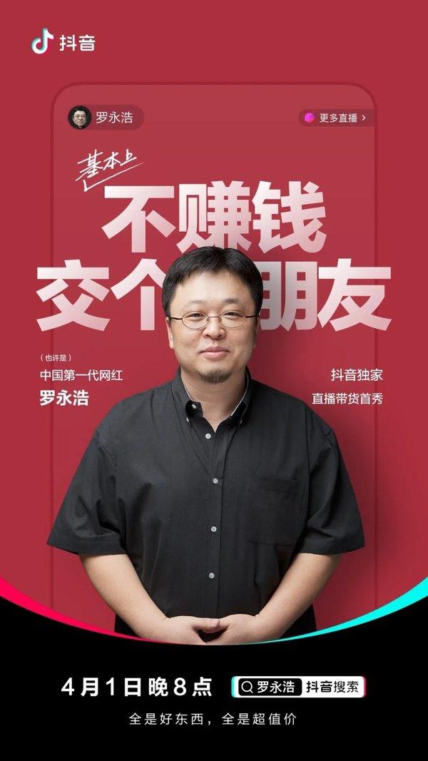 罗永浩抖音直播首秀将于4月1日开始:基本不赚钱 交朋友