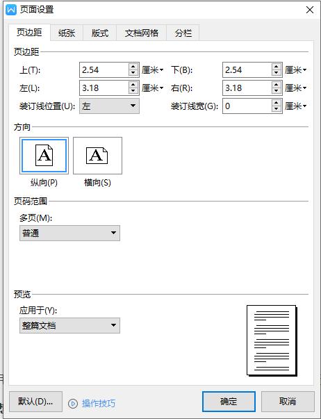 WPS中页眉和页脚边距如何设置