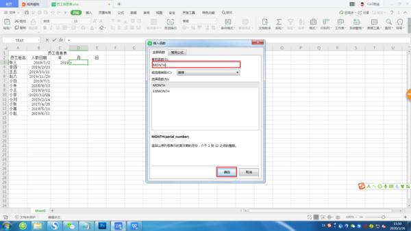 Excel中年、月、日三个日期函数如何使用?
