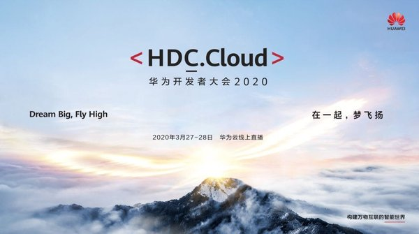 HDC Cloud 2020亮点预览 移至线上也丝毫不减精彩