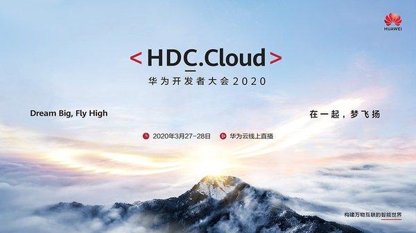 """华为开发者大会2020即将召开 以""""鲲鹏+�N腾""""为核心主线"""