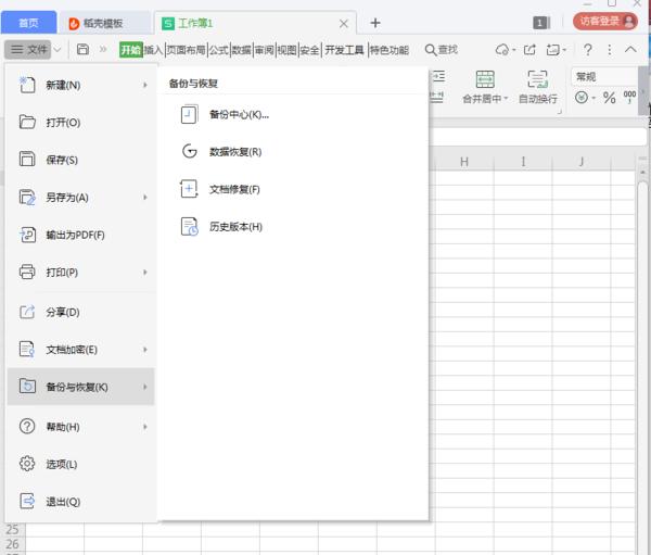 WPS文档怎么设置自动保存?WPS数据备份教程