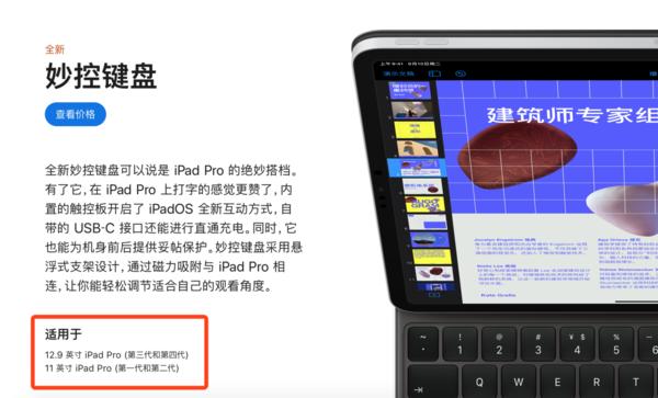 2020款iPad Pro性能仅略高于2018款 A12Z等于A12X?