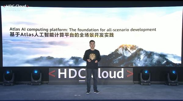 华为张迪煊:基于�N腾AI处理器的Atlas系列模块、板卡等产品已在多行业落地