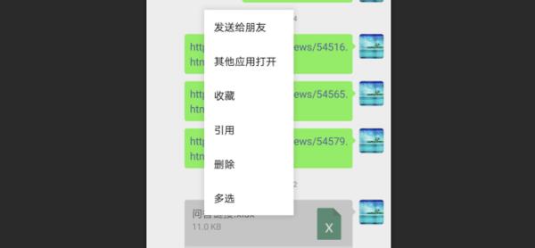 微信文件如何快速发送至QQ邮箱?