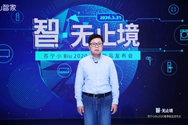 苏宁小Biu春季发布会狂推10款新品 超1级能耗智能空调仅售2199元