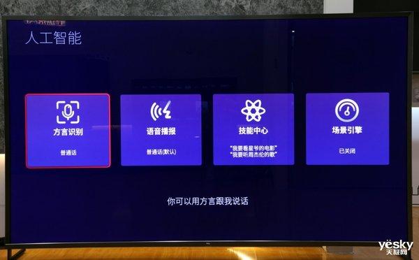智能AI 精准推荐雷鸟UI4.0系统评测
