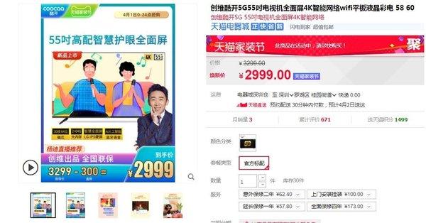智慧屏 酷开5G 55��4K电视售价2999元