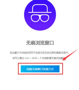 QQ浏览器隐私模式如何设置?无痕快捷方式开启隐私模式