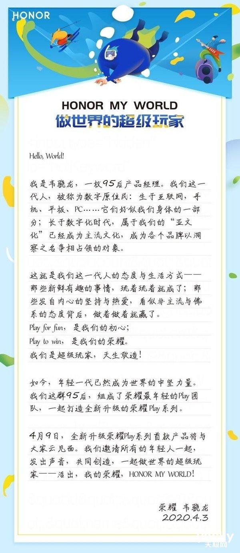 """荣耀Play系列产品经理韦骁龙的""""邀请函"""":4月9日,一起做世界的超级玩家"""