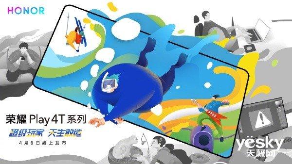 """荣耀Play系列产品经理韦骁龙的""""邀请信"""":4月9日,一起做世界的超级玩家"""