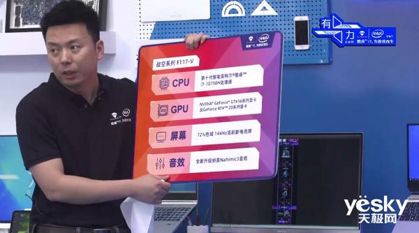 十代酷睿处理器加持 机械师多款游戏本新品完成惊艳首秀