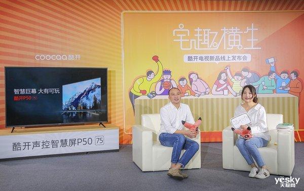 阻击小米 酷开发布75�汲�大屏电视3599元