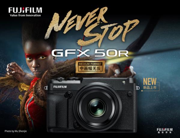 轻便性旁轴中画幅相机 富士GFX 50R