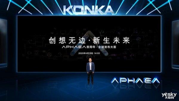 康佳APHAEA发布多品类家电新品 确立战略规划