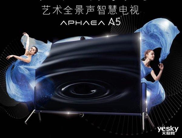 艺术全景声智慧电视,康佳APHAEA-A5上市