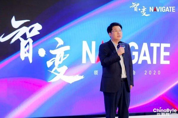 2020 NAVIGATE领航者峰会首日:智能战略全新发布、数字大脑计划升级