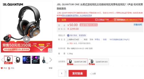 游戏外设视听新追求,JBL QUANTUM 游戏产品系列不容错过