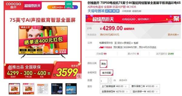 75�汲�大屏电视 酷开75P50售价3999元